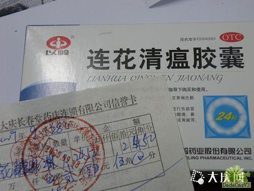 长春堂药店连花清瘟胶囊价格超国家规定近70