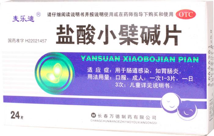 盐酸小檗碱_盐酸小檗碱片特格尔盐酸小檗碱片_说明书