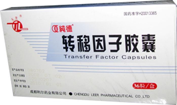 转移因子胶囊_转移因子胶囊价格对比 3mg*36粒 成都利尔药业