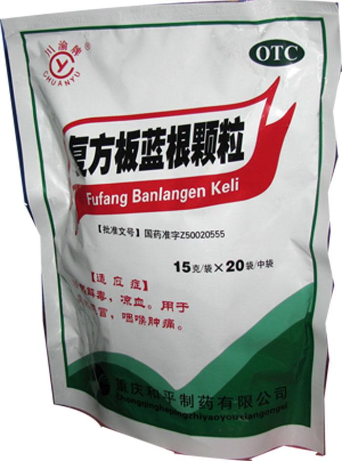 价格对比:复方板蓝根颗粒 15g*20袋 重庆和平制药