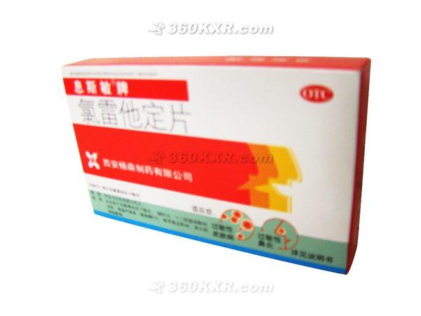 价格对比:氯雷他定片(息斯敏) 10mg*6片 西安杨森制药