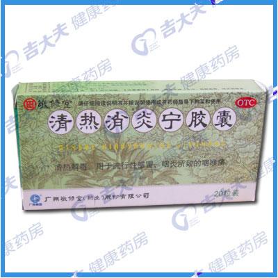 价格对比:清热消炎宁胶囊 0.5g*20粒 广州敬修