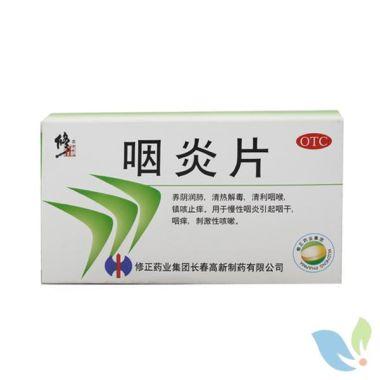 价格对比:咽炎片 0.25g*30片 修正药业集团长春