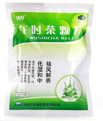 午时茶颗粒价格对比 10袋 华润三九 枣庄 药业