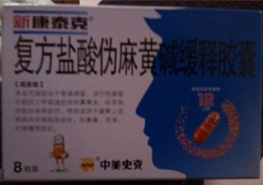 复方盐酸伪麻黄碱缓释胶囊(上呼吸道症状  枯草热  流鼻涕 )