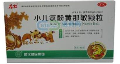 小儿氨酚黄那敏颗粒(儿童普通感冒  流鼻涕  四肢酸痛)