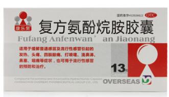 复方氨酚烷胺胶囊(流鼻涕  四肢酸痛  咽痛  发热)