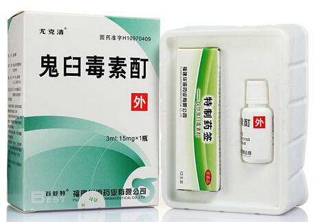 价格对比:鬼臼毒素酊 3ml:15mg 福建华海药业