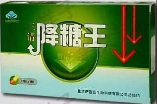 三清降糖王是真药吗?北京新嘉园的