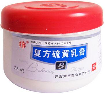 复方硫黄乳膏价格对比 250g 开封龙亭药业