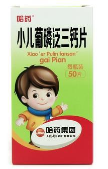 小儿葡磷泛三钙片钙缺乏症