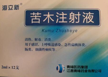 海立新(苦木注射液)上呼吸道感染  感冒  急性扁桃体炎