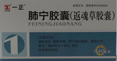肺宁胶囊(一正)急性呼吸道感染  喘息性支气管炎  肺内感染  慢性支气管炎