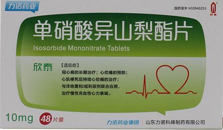 单硝酸异山梨酯片(欣泰)心肌梗死  心绞痛  冠心病