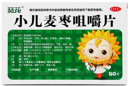 小儿麦枣咀嚼片60片 葵花药业