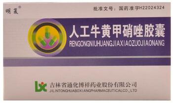 人工牛黄甲硝唑胶囊(明复)价格 10粒 通化博祥