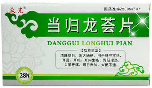 当归龙荟片(众克) 28片 大峻药业:头晕牙痛  眼目赤肿  胃肠湿热  耳内生疮
