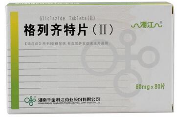 湘江格列齐特片(Ⅱ):Ⅱ型糖尿病