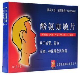 酚氨咖敏片 12片 新星制药:神经痛  风湿痛  发热  感冒  头痛