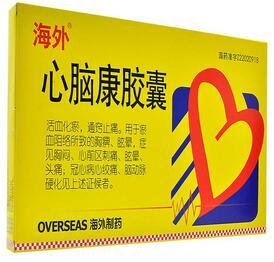 心脑康胶囊 14粒*3小盒 海外制药:心前区刺痛  胸痹  瘀血阻络  心绞痛  冠心病  脑动脉硬化  胸闷  头痛  眩晕