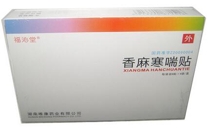香麻寒喘贴(福沁堂)24贴:寒饮停肺  支气管哮喘急性发作