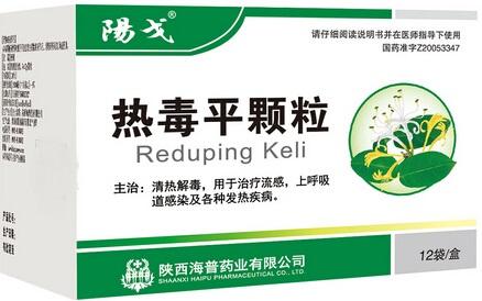 热毒平颗粒(阳戈) 12袋 海普药业:流感  上呼吸道感染  发热