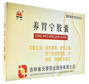 养胃宁胶囊价格对比 24粒*3小盒 天泰药业