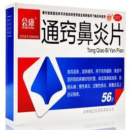 通窍鼻炎片(会康)价格对比 56片 红石药业