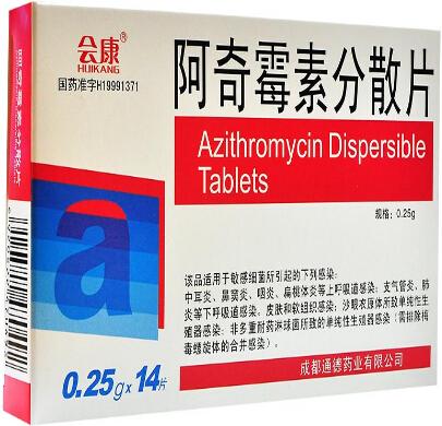 阿奇霉素分散片(会康)价格对比 0.25g*14片