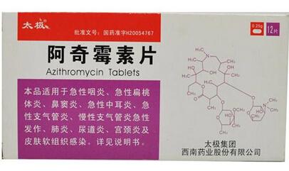 阿奇霉素片(太极)价格对比 12片 西南药业_315