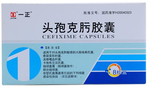 革兰氏阴性菌感染_头孢克肟胶囊(一正)价格对比 8粒_315网