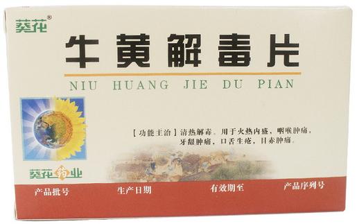 牛黄解毒片价格_牛黄解毒片价格对比 60片 葵花药业_315网