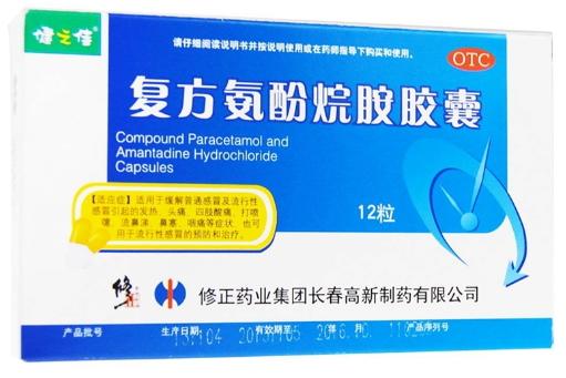 复方氨酚烷胶囊_复方氨酚烷胺胶囊(健之佳)价格对比 12粒_315网