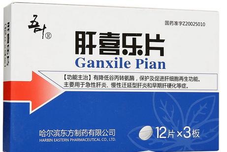 肝维康片价格对比 30片 福森药业 摘要:肝维康片的主要成份为黄芪,山