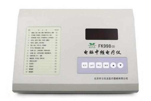 电脑中频电疗仪(祥云佳友)价格对比 fk998(2)