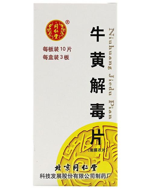 牛黄解毒片价格_牛黄解毒片价格对比 30片 北京同仁堂_315网