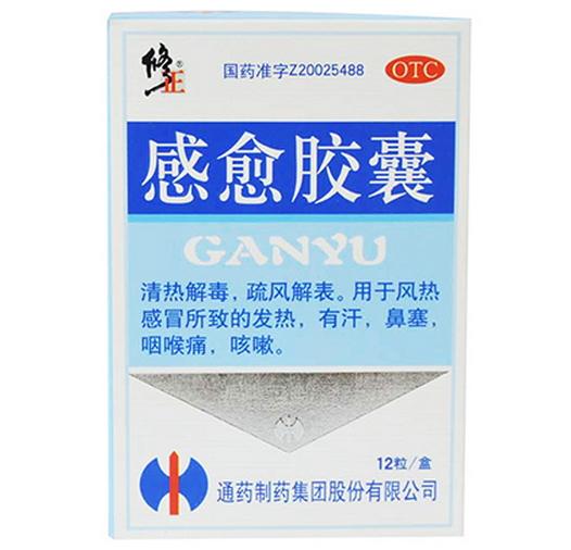 修正感愈胶囊价格_感愈胶囊(修正)价格对比 12粒 通药制药_315网