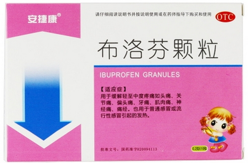 布洛芬颗粒(安捷康)价格对比 10袋 百科亨迪药业
