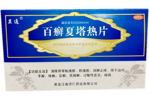 百癣夏塔热片(显通)价格对比 40片 济仁药业
