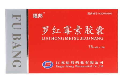 罗红霉素胶囊价格对比 75mg*12粒 江苏福邦药业