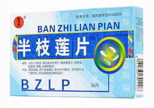 半枝莲片价格对比 36片 贵州汉方