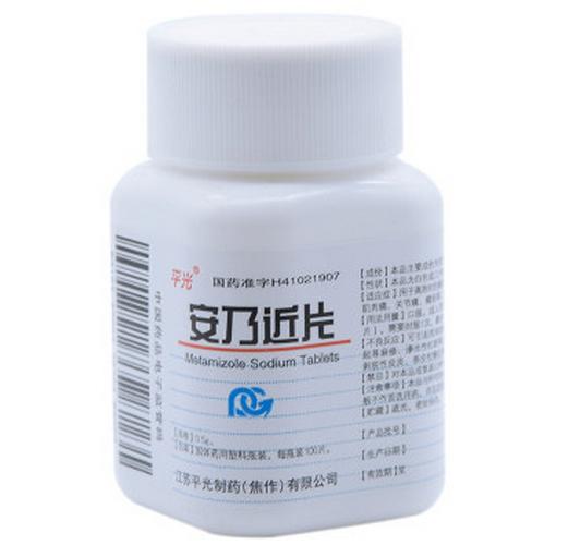 安乃�ybk�/g9�*_价格对比:安乃近片 0.5g*100片 江苏平光制药(焦作)