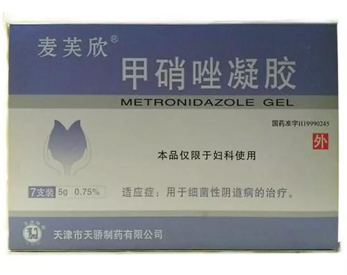 麦芙欣(甲硝唑凝胶)价格对比 7支