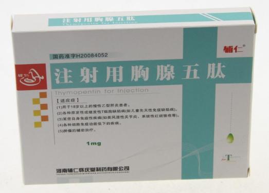 胸腺五肽注射液_辅仁注射用胸腺五肽价格对比10瓶_315网