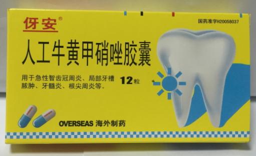 伢安人工牛黄甲硝唑胶囊价格对比 12粒