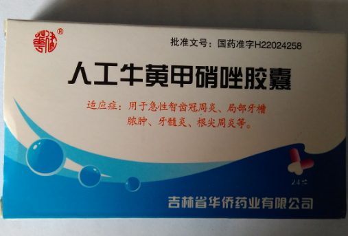 人工牛黄甲硝唑胶囊价格对比 吉林省华侨 24粒