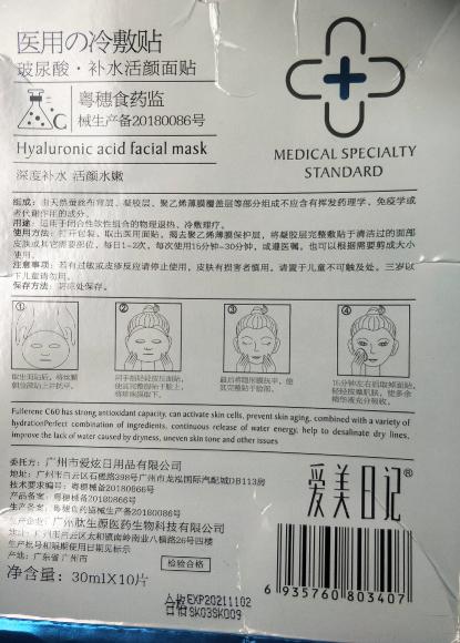 医用冷敷贴玻尿酸补水活颜面贴(爱美日记)
