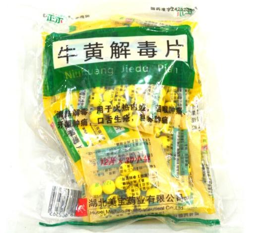 牛黄解毒片价格_牛黄解毒片价格对比 30小袋 美宝药业_315网
