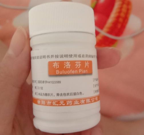 布洛芬缓解痛经的原理_布洛芬图片缓解痛经
